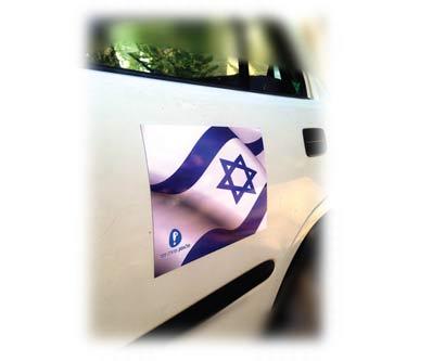 דגל ישראל לרכב מגנט