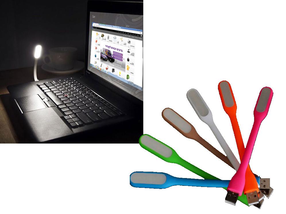 מנורה גמישה למחשב נייד