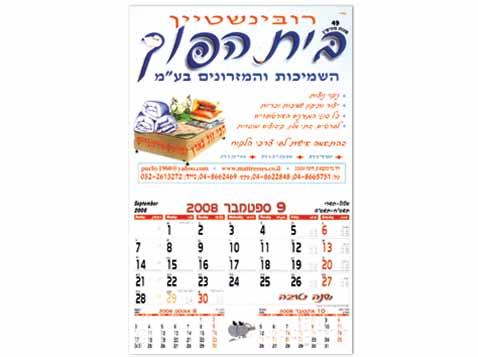 לוח שנה ליאל
