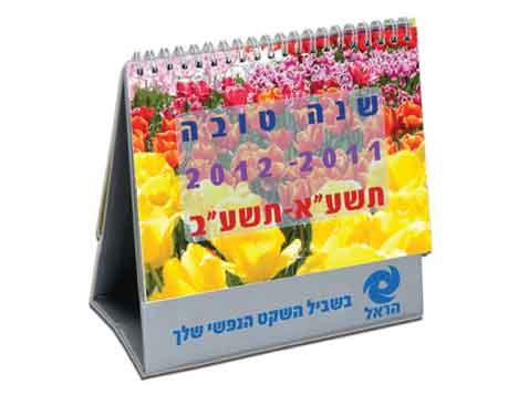 לוח שנה שולחני סילבר