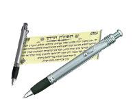 עט מסר תפילת הדרך
