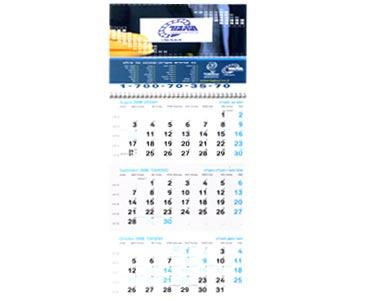 לוח שנה קיר
